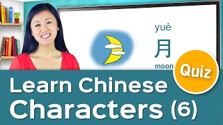 Yoyo Chinese Character Course – Review Lesson 1-5