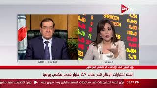 حصري لـ ONLIVE | وزير البترول في أول لقاء عن تشغيل حقل ظهر
