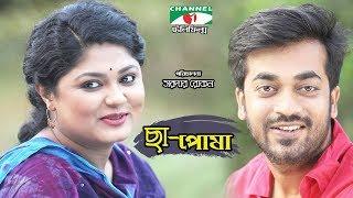 Chha Posha | ছা-পোষা | Bangla Telefilm | Shamol Mawla | Moushumi Hamid | Channeli Tv