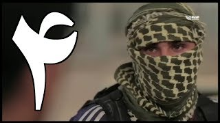 گفتگو با سربازان داعش « پاره ۴ »؛