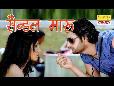 Xxx Mp4 Sandal Maru सैंडल मारू Vijay Verma New Funny Comedy New Funny New 2017 3gp Sex
