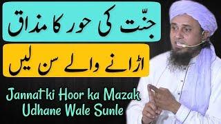 Jannat ki Hoor ka Mazak Udhane Wale Sunlein | Mufti Tariq Masood | Islamic Group
