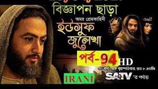 Yousuf and Zulekha Bangla Audio