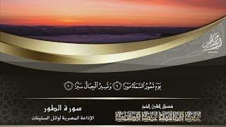 الشيخ عبد الباسط عبد الصمد | سورة الطور 1 - 17 | الإذاعة المصرية عام 1960م