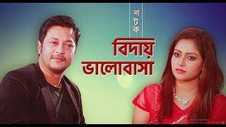 Biday Bhalobasha (বিদায় ভালোবাসা) l Bangla Natok l Emon l Rani Ahad l Nazrul Raz l Prionty HD l 2018