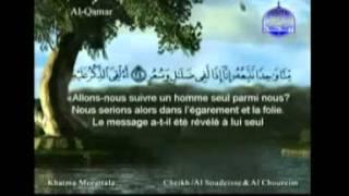القرآن الكريم - الجزء السابع والعشرون - الشريم و السديس
