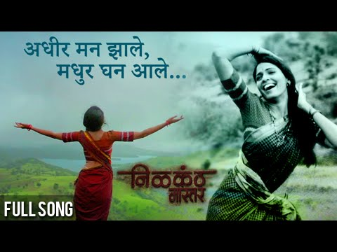 Xxx Mp4 Adhir Man Jhale Video Song Nilkanth Master Shreya Ghoshal Ajay Atul Pooja Sawant 3gp Sex