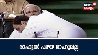 രാഹുലിൻറെ  ധൃതരാഷ്ട്രാലിംഗനം മോദിയെ തകർക്കുമോ?   Rahul Gandhi   No Confidence Motion