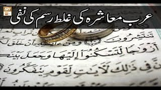 Seerat Un Nabi (S.A.W.W) - 22nd April 2018 - Arab Maashra