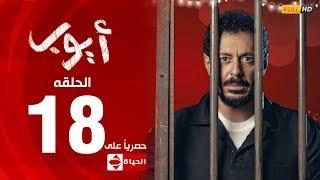 مسلسل أيوب بطولة مصطفى شعبان – الحلقة الثامنة عشر (١٨) |  (Ayoub Series (EP 18