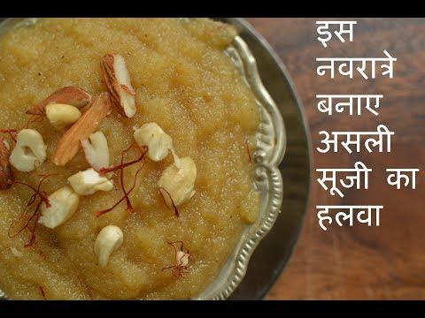Suji Ka Halwa Recipe in Hindi Video   Easy And Quick Recipe    सूजी का हलवा रेसिपी