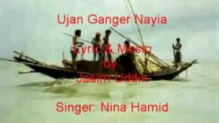 FAMOUS BHATIALI SONG: UJAN GANGER....... MUSIC & LYRIC JASIM UDDIN, SINGER: NEENA HAMID