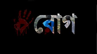Roug(রোগ) Bangla Short film