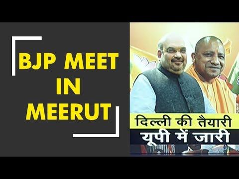 Xxx Mp4 UP BJP Working Committee Meet Begins In Meerut 3gp Sex