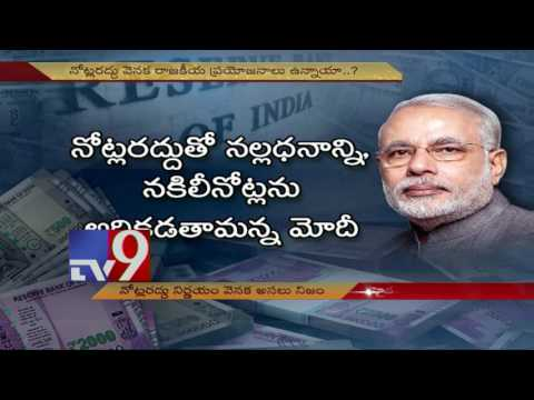 The real reason why RBI accepted Demonetisation - TV9