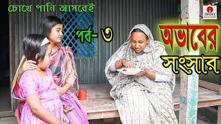 চোখে পানি আসবেই | Bangladeshi short film অভাবের সংসার ৩ | Ovaber Shongshar 3 | new bengali bd natok