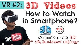 VR Series #2 : How to Watch 3D Videos with your smartphone ? | TAMIL TECH