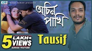 Achin Pakhi | Tausif | Rahul | Emdad Sumon | Official Music Video | Bangla New Song | 2017