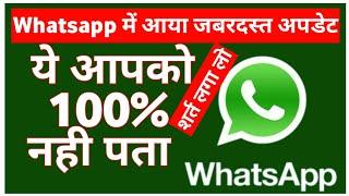 WhatsApp में आया जबरदस्त update ।। Now share any file on WhatsApp