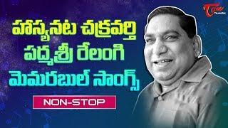 రేలంగి మెమొరబుల్ సాంగ్స్ | Relangi Memorable Songs | Telugu Old Songs Collection - TeluguOne