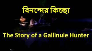 Binonder Kiccha The Story of a Gallinule Hunter | RadhaRaman Society | Bengali Folk Ballad পালা গান