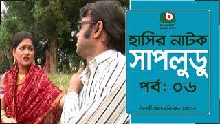 Bangla Hasir Natok   Shap Ludu   EP 06   Faruk Ahmed, Badhon,  A K M Hasan   Bangla New Natok