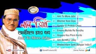 Ami To More Jabo (আমিতো মরে যাব) - Lal Miya - Full Audio Bangla Album | Sonali Products