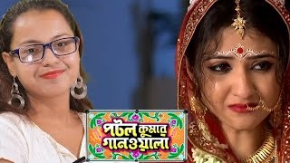 Kivabe Hobe Potoler Sathe Aahirer Biye? | Potol Kumar Ganwala | Star Jalsha | Chirkut Infinity