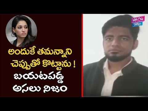 Xxx Mp4 Man Attacks Footwear At Actress Tamanna Bhatia In Hyderabad YOYO Cine Talkies 3gp Sex