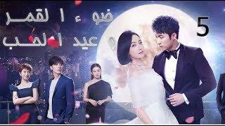 الحلقة 5 من مسلسل ( ضوء القمر و عيد الحب | Moonshine And Valentine) مترجمة
