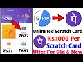 Download Video Download Google Pay (Tez) Phone Pe Scratch Card Trick For All Users Trick + Earn Unlimited Scratch Card Trick 3GP MP4 FLV