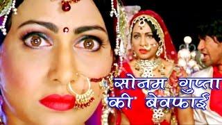 Sonam Gupta Bewafa Hai | सोनम गुप्ता की बेवफाई | Dinesh Lal & Pakhi Hegde | Bhojpuri Sad Songs 2016