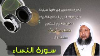 الشيخ محمد أيوب | تلاوة من الحرم | سورة النساء
