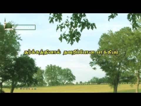 tharkathinal thavariya lailathul kathr தர்க்கத்தினால் தவறிப்போன பாக்கியம்