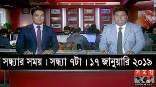 সন্ধ্যার সময় | সন্ধ্যা ৭টা | ১৭ জানুয়ারি ২০১৯  | Somoy tv bulletin 7pm | Latest Bangladesh News