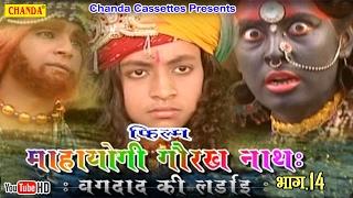 फिल्म महायोगी गौरख नाथ || बगदाद की लड़ाई || Most Popular Video Movie