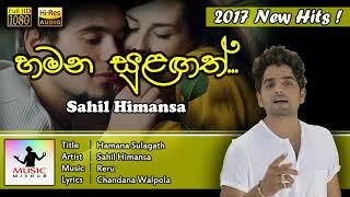 Hamana Sulagath - Shahil Himansa | 2017 New Song