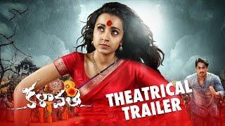 Khaalavathi (Aranmanai 2) Theatrical Trailer || Siddharth || Trisha || Hansika || Sundar C