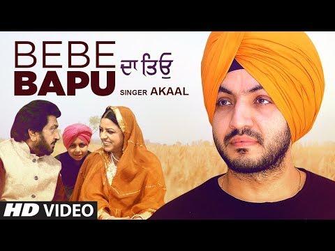 Xxx Mp4 BEBE BAPU Akaal Full Video G Guri Latest Punjabi Song 2017 3gp Sex