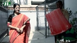Bangla Natok- Aughoton Ghoton Potiyoshi (অঘটন ঘটন পটিয়সী) | Episode 82 | Prova & Hasan Imam