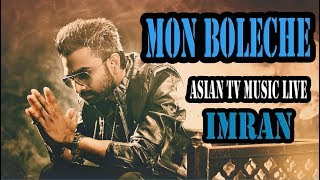 Mon Boleche   Imran New Bangla Song 2018   Asian TV Music Live
