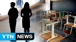 중학교 여교사, 제자와 '부적절한 관계' 의혹 / YTN (Yes! Top News)