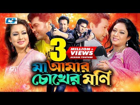 Xxx Mp4 Maa Amar Chokher Moni Bangla Full Movie Shabnur Bapparaz Romana Suchorita Razzak 3gp Sex