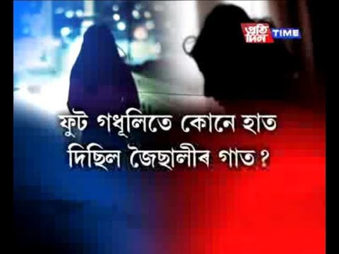 Xxx Mp4 Girl Comes Out After Being Assaulted By Miscreants In Jorhat 3gp Sex