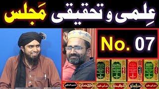 07-ILMI-o-Tahqeeqi MAJLIS (Q & A Session) with Engineer Muhammad Ali Mirza Bhai (06-May-2018)