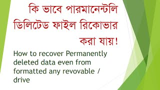 How To Recover Permanently Deleted Data Even Formatted From Any Drive   Bangla Tutorial