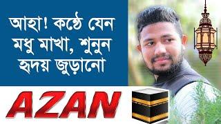 World Most Beautiful Azan From Bangladesh Like as BTV