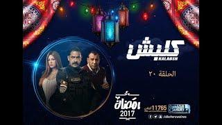 مسلسل كلبش - الحلقة 20 العشرون - بطولة امير كرارة - Kalabsh Series Episode 20