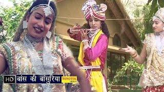 Bans Ki Basuriya || बांस की बाँसुरिया || Hindi Krishan Bhajan