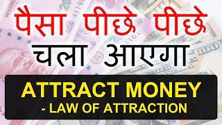 Money Making Tips - Hindi - Law Of Attraction - पैसा पीछे पीछे चला आएगा